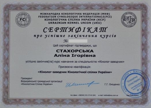 Stakhorska breeding certificate